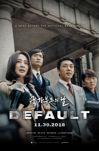 festival, Corée,film,Finances,Faillite,FMI,