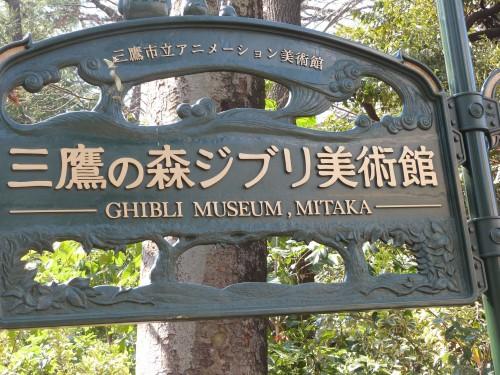 Tokyo, Ghibli, Myiazaki