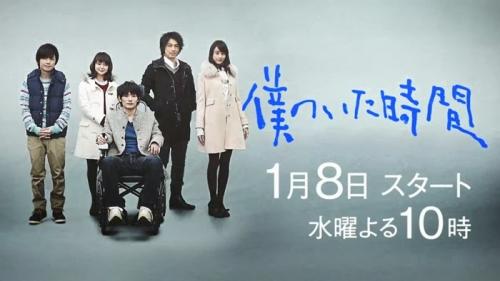 drama,japon,SLA,incurable,perte, autonomie