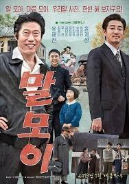 Festival,film,Corée,Mal-mo-e,résistance,dictionnaire
