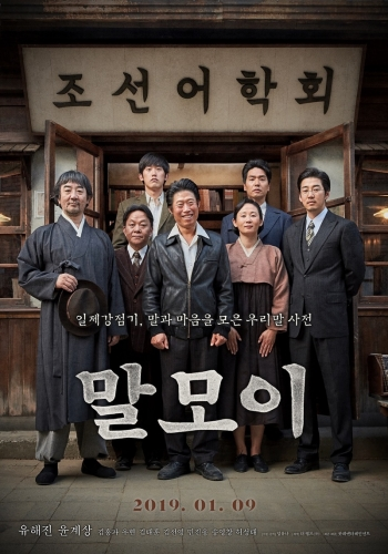 Festival,film,Corée,Mal-mo-e
