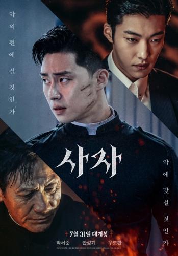 festival,Corée,Film, démons,possession,exorcisme
