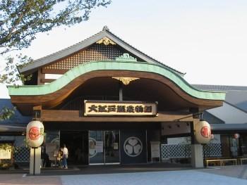 Japon, Tokyo, Onsen, Odaiba