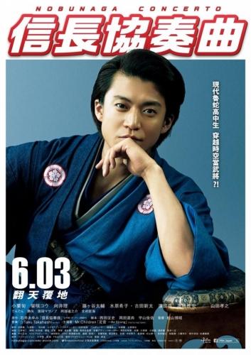 drama,japon,sengoku,nobunaga,comédie,voyage temporel