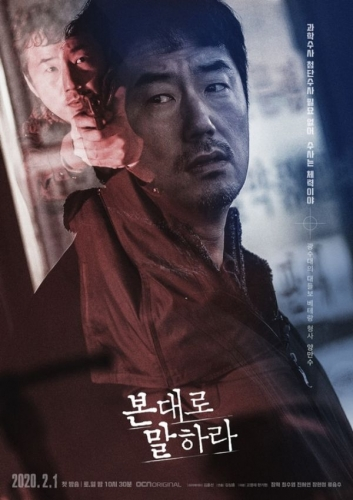 Drama,police,tueur en série, observation,deuil