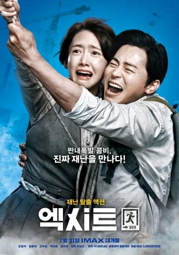 Festival,film,Corée,Exit, catastrophe, humour, escalade