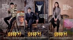 drama, Korean,Odyssey, mythologie