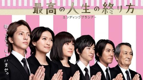 drama,japon, pompes,funèbres