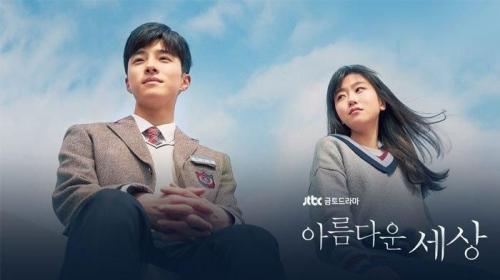 sinopsis-drama-korea-beautiful-world-9c11c3573d81c2ec14431008cf2ffd1b.jpg