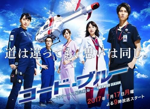 drama, médecine, urgence, hélicoptère